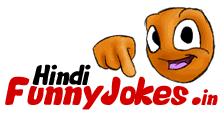 Latest Collection of Most Funny Jokes in Hindi