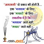 Agarbatti Machar Funny Jokes in Hindi
