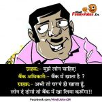 Bank Loan Funny Jokes in Hindi With Images