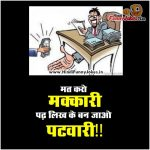 Ban Jao Patwari Latest Very Funny Jokes in Hindi