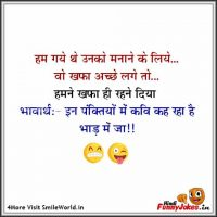 Bhad Main Jaa Funny Joke in Hindi
