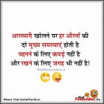 Har Aurton Ki Mukhya Samasya Funny Jokes in Hindi