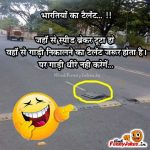 Indian Boy Speed Breaker Crossing Funny Jokes in Hindi