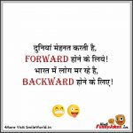 Against Reservation Jokes in Hindi With Images