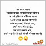 Get well soon Funny Jokes in Hindi Image Status