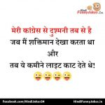 Congress Virodhi Funny Joke Status in Hindi