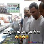 Rahul Gandhi Funny Pictures Jokes in Hindi