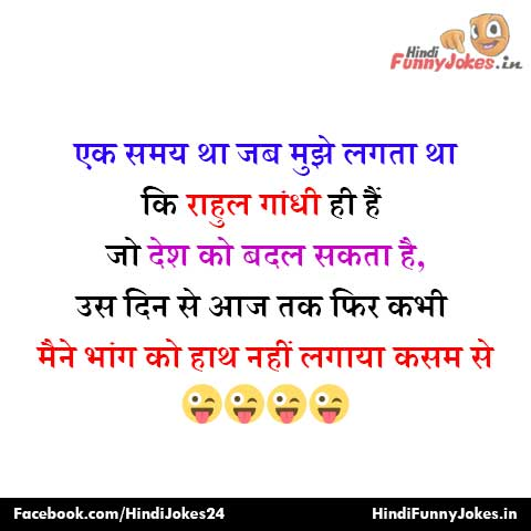 Rahul Gandhi Pm Funny Jokes in Hindi Images