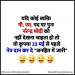 election results congress funny jokes in hindi